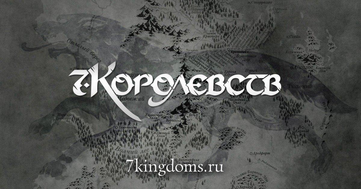 (c) 7kingdoms.ru