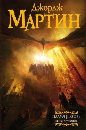 Обложка «Пламя и кровь» на русском языке