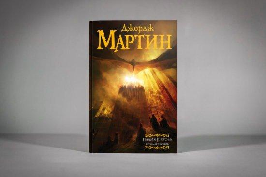 Обложка первого тома «Пламени и крови» (макет, а не живая фотография)