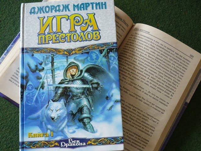 Первое издание «Игры престолов» в России (1999 год)