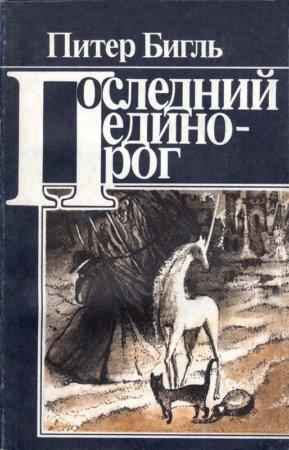Свой перевод «Последнего единорога» Питера Бигля Юрий Соколов полировал десять лет