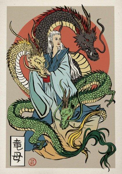 Дейенерис Таргариен (кандзи: «мать драконов»)