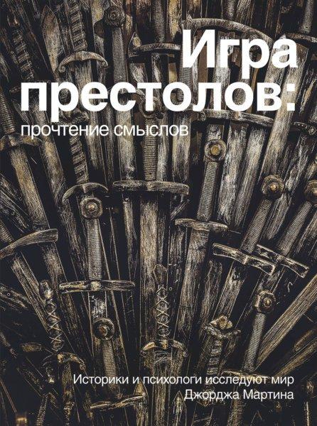 «Игра престолов. Прочтение смыслов»