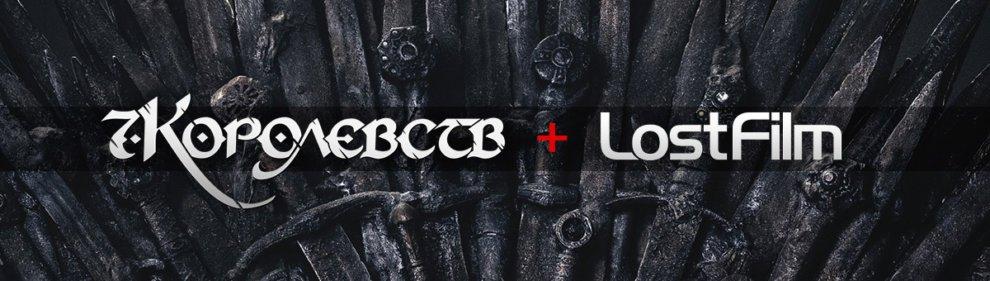 История одного перевода: как 7Королевств и LostFilm переводили «Игру престолов»