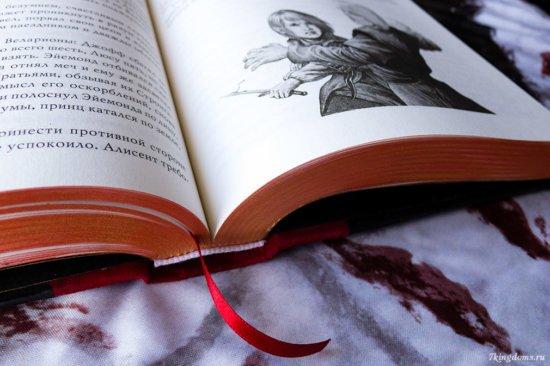 Окрашенный срез книги снизу…
