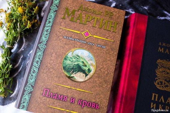 «Пламя и кровь» на русском языке с иллюстрациями