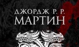 Неофициальный перевод «Пламени и Крови» (2019 г.), выполненный на нашем форуме