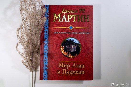 Черно-белое издание «Мира Льда и Пламени» на русском языке…