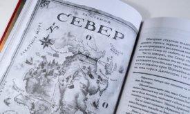 Карты в русской версии «Мира Льда и Пламени» (в серии «Гигантская фантастика»); Винтерфелл остался непереведенным