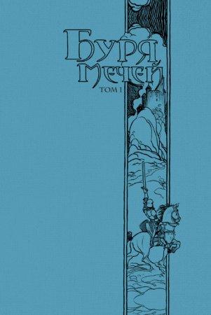 Буря мечей, обложка 1-го тома