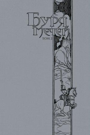 Буря мечей, обложка 2-го тома