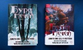Буря мечей: книги в суперобложках…