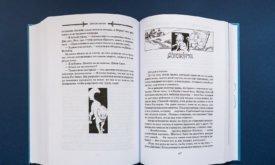 Оформление виньеток в конце и в начале главы