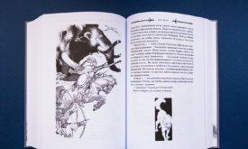 Одна из черно-белых иллюстраций (нападение на Стену Манса Налетчика)