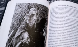 Иллюстрации в русской версии «Пламени и крови»