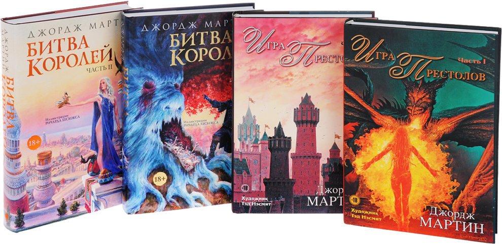 Первые два романа в серии «Иллюстрированная классика»