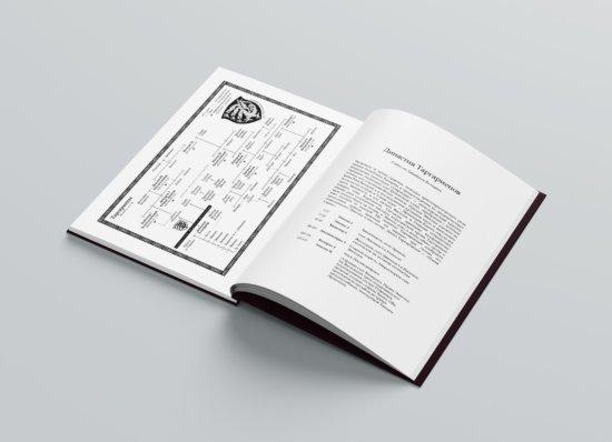 Генеалогическое древо Таргариенов и Блэкфайров хорошо бы дополнило книгу «Рыцарь Семи Королевств»