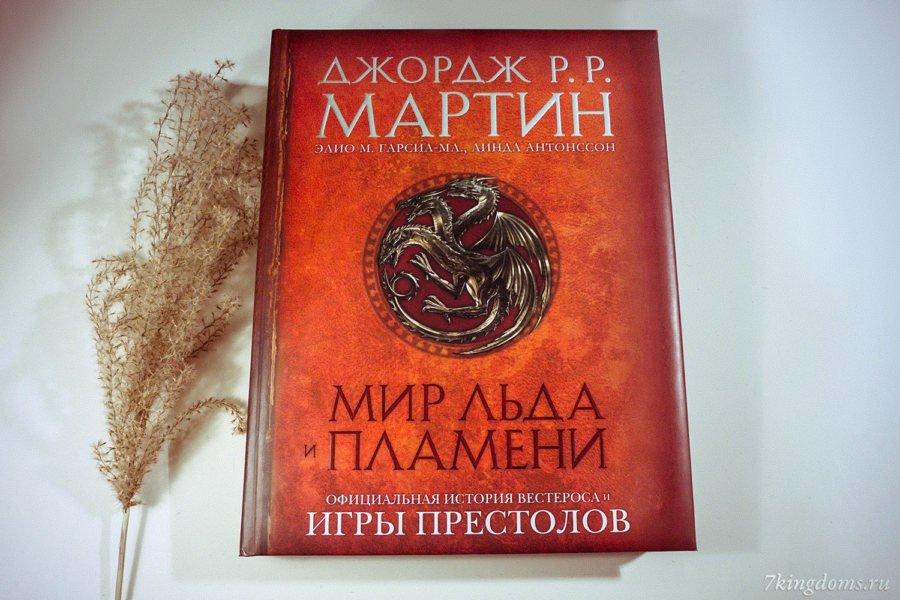 «Мир Льда и Пламени» (обложка русскоязычного издания)