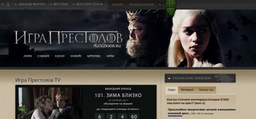 К премьере нового сезона мы каждый год обновляли шапку сайта; так выглядела шапка во время показа первого сезона «Игры престолов».
