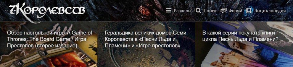 Переоформление сайта под последний сезон «Игры престолов»