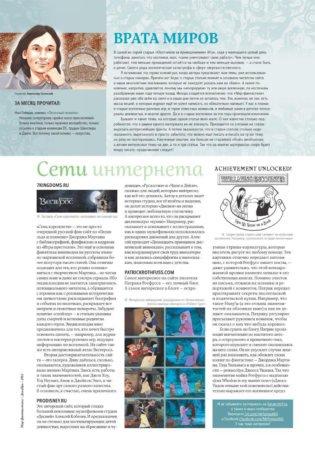 Мир Фантастики, декабрь 2012 г.