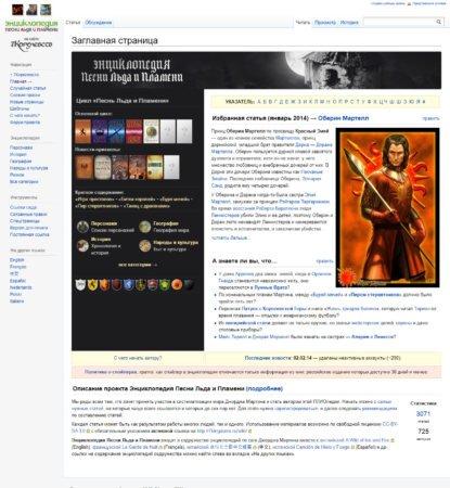 Для энциклопедии мы используем то же самое программное обеспечение, что и Википедия. Поначалу это было очевидно даже по внешнему виду. Однако стандартное оформление плохо работает на мобильных устройствах, и в какой-то момент мы связали энциклопедию с сайтом единым оформлением.