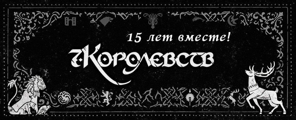 Летопись пятнадцати лет 7Королевств в фэндоме «Песни Льда и Пламени»