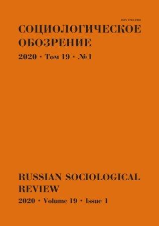 Социологическое обозрение. Т. 19. № 1.