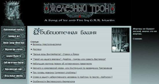 Скриншот сайта «Железный трон»