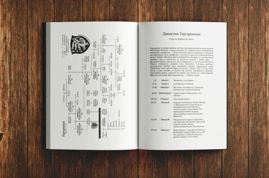 Генеалогическое древо Таргариенов и Блэкфайров на основе текста книг и отчасти древа из «Мира Льда и Пламени» (может войти в «Рыцаря Семи Королевств»)