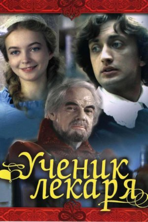 Фильм «Ученик лекаря»