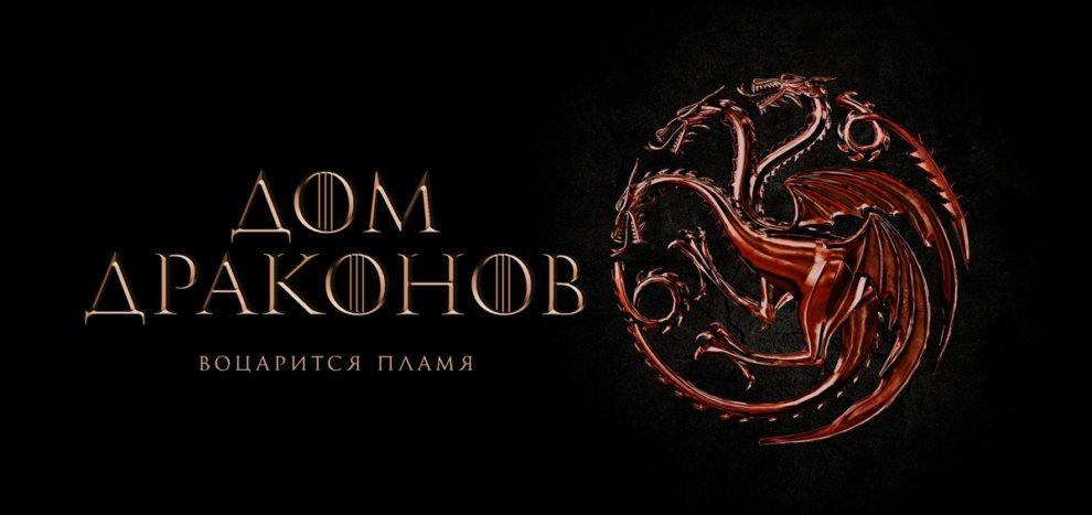 Дом драконов: воцарится пламя
