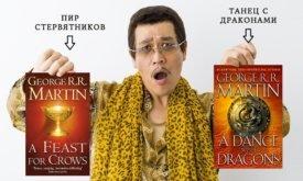 У меня есть «Пир стервятников», у меня есть «Танец с драконами». Оп! А теперь «Пир с драконами»!